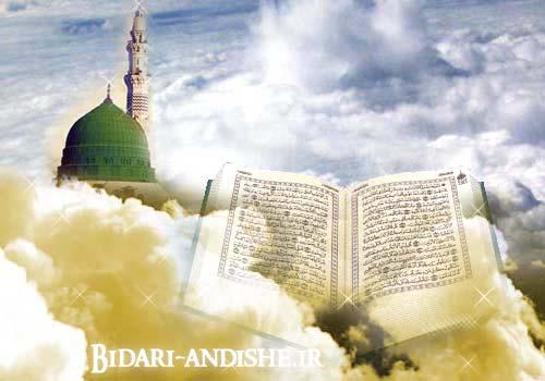 [تصویر: Quran.jpg]